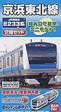 Bトレインショーティー JR東日本 E233系 京浜東北線 2両セット