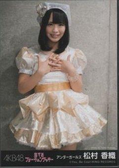 AKB48 公式生写真 恋するフォーチュンクッキー 劇場盤 愛の意味を考えてみた Ver. 【松村香織】