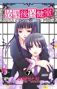 放課後保健室 7 (7) (プリンセスコミックス)