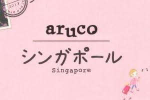 22 地球の歩き方 aruco シンガポール (地球の歩き方aruco)