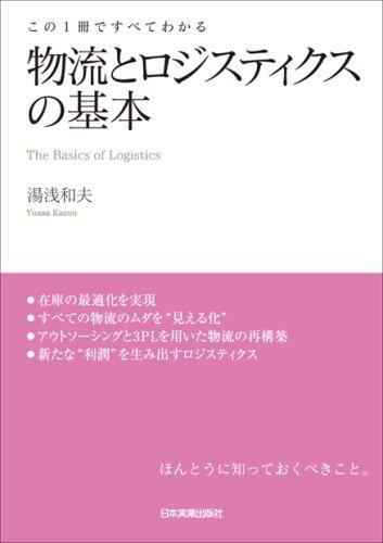 この1冊ですべてわかる 物流とロジスティクスの基本