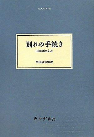 別れの手続き――山田稔散文選