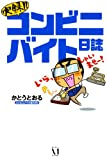 実録!コンビニバイト日誌 (コミックエッセイ)