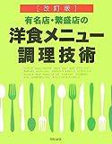 有名店・繁盛店の洋食メニュー調理技術 改訂版