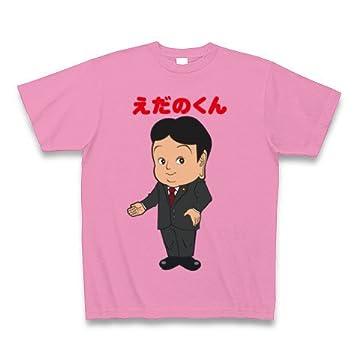 【枝野幹事長】えだのくん Tシャツ Pure Color Print(ピンク) M