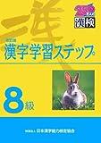8級漢字学習ステップ 改訂版