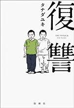 Amazon.co.jp: 復讐 電子書籍: タナダ ユキ: Kindleストア