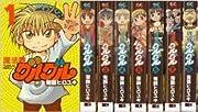 魔法陣グルグル 新装版 コミック 全8巻完結セット (ガンガンコミックスONLINE)