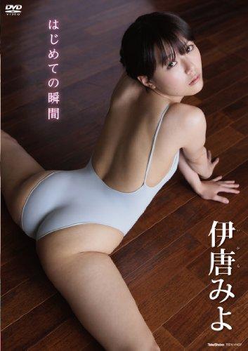 伊唐みよ はじめての瞬間[DVD]