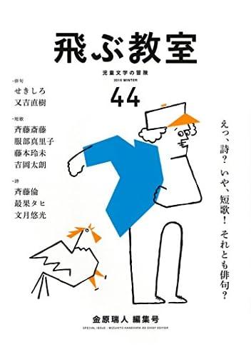 飛ぶ教室 44号 2016年冬 (金原瑞人編集号 えっ、詩? いや、短歌! それとも俳句?)