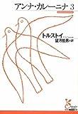 アンナ・カレーニナ 3 (3) (光文社古典新訳文庫 Aト 3-4)
