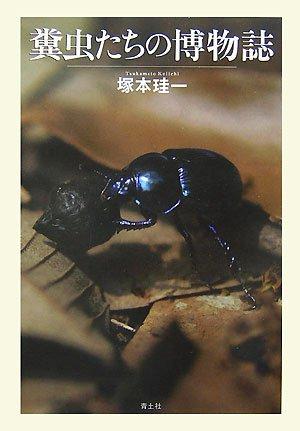 糞虫たちの博物誌