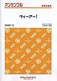 ウィーアー!(アニメ「ONE PIECE」初代オープニングテーマ)【金管五重奏】