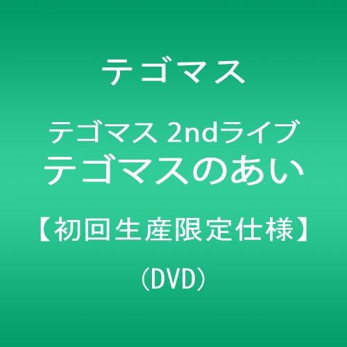 テゴマス 2ndライブ テゴマスのあい【初回生産限定仕様】 [DVD]