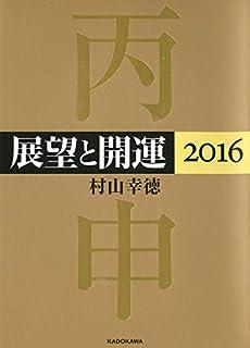展望と開運2016