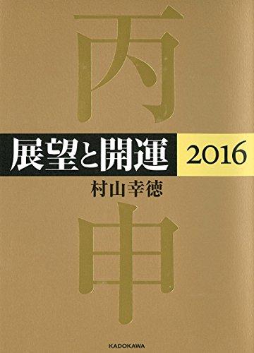 展望と開運 2016 (単行本)