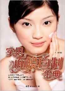 (Chinese Edition): BEI LA BIAN ZHU: 9787802039414: Amazon.com: Books