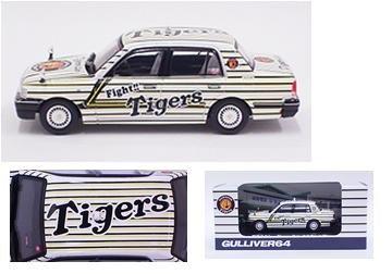 1/64 阪神タクシー Tigers Cab クラウンセダン