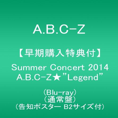 """【早期購入特典あり】Summer Concert 2014 A.B.C-Z★""""Legend""""(Blu-ray 通常盤)(告知ポスター B2サイズ付)"""