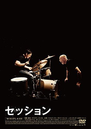 セッション コレクターズ・エディション[2枚組] [DVD] -