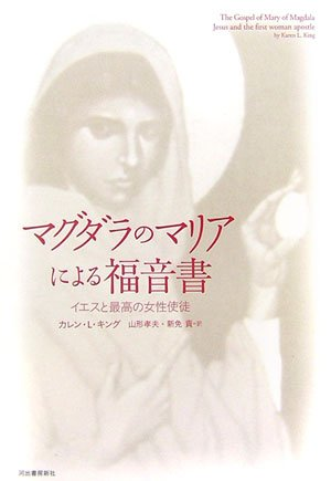 マグダラのマリアによる福音書  イエスと最高の女性使徒