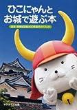 ひこにゃんとお城で遊ぶ本—国宝・彦根城築城400年祭ガイドブック