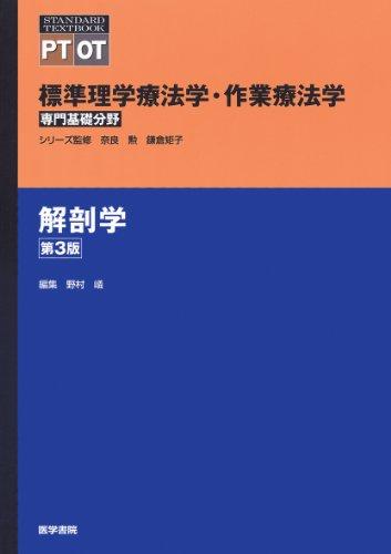 標準理学療法学・作業療法学
