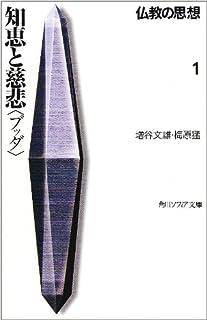 知恵と慈悲「ブッダ」―仏教の思想〈1〉 (角川文庫ソフィア)
