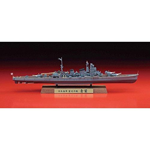 1/700 日本海軍 重巡洋艦 青葉 フルハルスペシャル