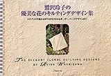 鷲沢玲子の優美な花のキルティングデザイン集