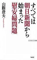 すべては朝日新聞から始まった「慰安婦問題」