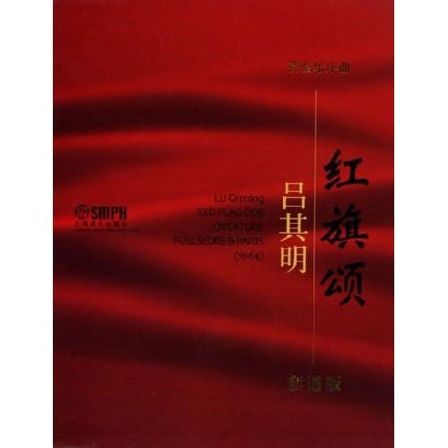 管弦乐序曲红旗颂 附光盘套谱版 精