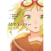 弱虫モンブラン (上) (ボカロ小説)