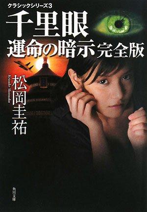 千里眼 運命の暗示 完全版―クラシックシリーズ〈3〉