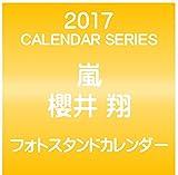 嵐 ARASHI 櫻井翔 2017年 フォトスタンドカレンダー 【初回限定特典付き】