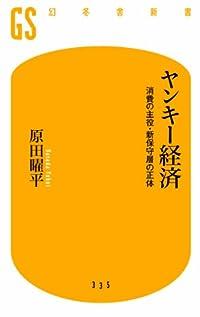 ヤンキー経済 消費の主役・新保守層の正体 (幻冬舎新書)