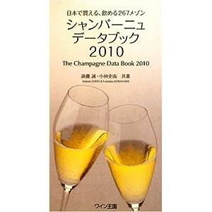シャンパーニュデータブック2010―日本で買える、飲める267メゾン (2010)