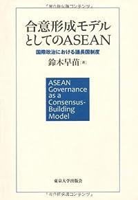合意形成モデルとしてのASEAN: 国際政治における議長国制度