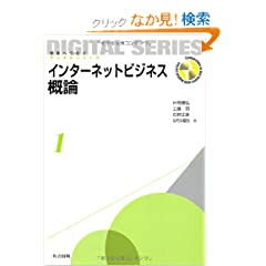 インターネットビジネス概論 (未来へつなぐ デジタルシリーズ 1)
