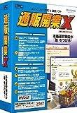 通販開業X 消費税総額表示対応版
