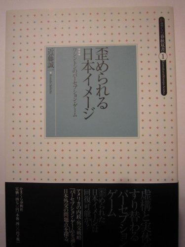歪められる日本イメージ―ワシントンのパーセプション・ゲーム (かまくら春秋双書 (1))