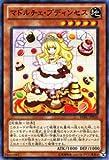 遊戯王カード 【マドルチェ・プディンセス】【スーパー】 REDU-JP026-SR 《リターン・オブ・ザ・デュエリスト》