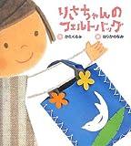 りさちゃんのフェルトバッグ (できたね、うれしいね。)