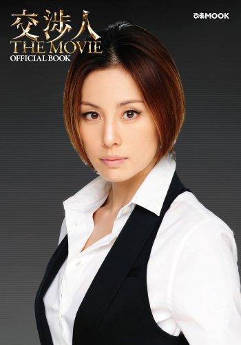 交渉人 THE MOVIE OFFICIAL BOOK (ぴあMOOK)
