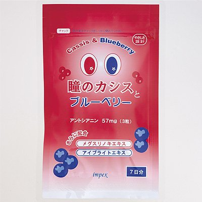 瞳のカシスとブルーベリー ×5袋