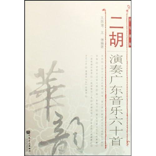 二胡演奏广东音乐六十首 手写谱版