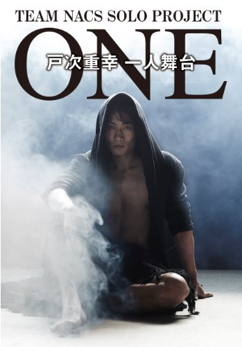 TEAM NACS SOLO PROJECT 戸次重幸 一人舞台 ONE [DVD]