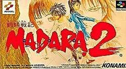 スーパーファミコン 魍魎戦記MADARA2