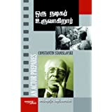 Oru Nadigan Uruvagiran (Tamil) price comparison at Flipkart, Amazon, Crossword, Uread, Bookadda, Landmark, Homeshop18