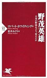 野茂英雄―日米の野球をどう変えたか (PHP新書)